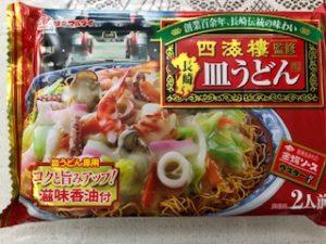 うどん レシピ 皿